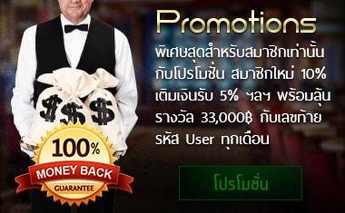 Promotion Gclub ดีที่สุดในไทย